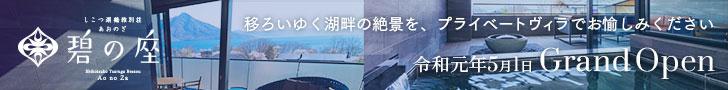 しこつ湖 鶴雅別荘碧の座 2019年5月1日GRAND OPEN