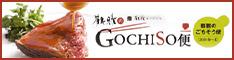 GOCHISO便